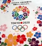 cartel tokio 2020