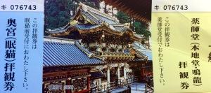 entrada templo Toshogu, Nikko