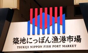 logo mercado pescado Tsukiji