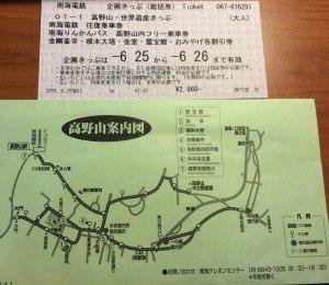 ticket heritage Koyasan tren