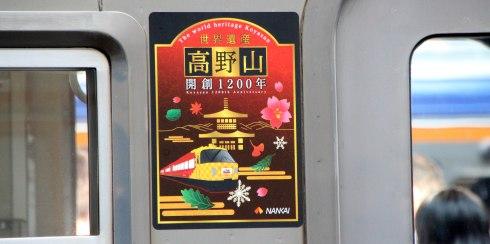 tren linea Nankai, Koyasan
